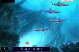 משחק חיבור לכיתה א' ו- ב' - כרישים